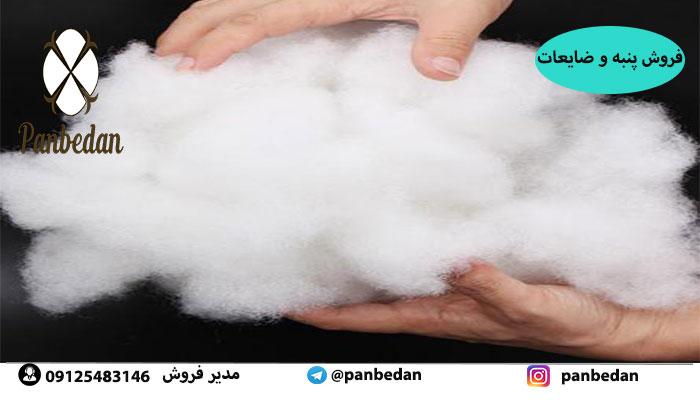فروش پنبه در اصفهان